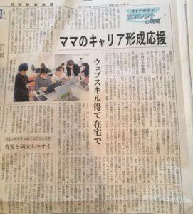 日経産業新聞・メディア掲載