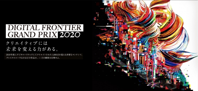 デジタルハリウッド伝統的アワード2020